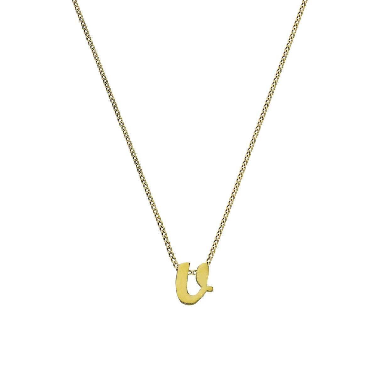 Tiny 9ct Gold Alphabet Letter U Pendant Necklace 16 - 20 Inches